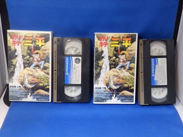 中古 VHS 釣りキチ三平 渓谷編 上 下 矢口高雄 ビデオ レンタル落ちではない 送料込み_画像2