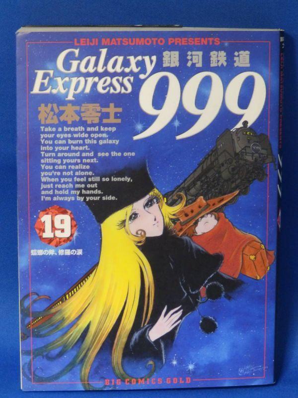 中古 銀河鉄道999 19 松本零士 ビッグコミックスゴールド 小学館 初版 送料込み_画像1