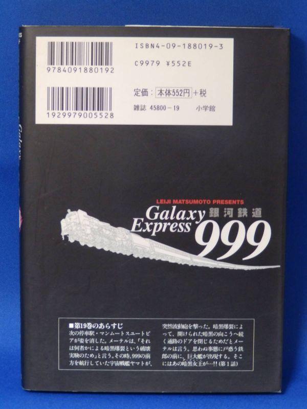 中古 銀河鉄道999 19 松本零士 ビッグコミックスゴールド 小学館 初版 送料込み_画像2