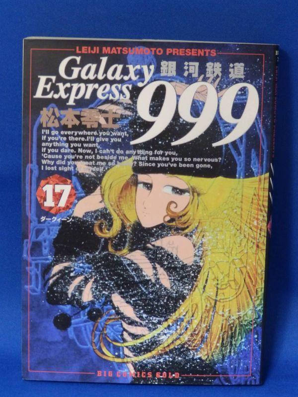 中古 銀河鉄道999 17 松本零士 ビッグコミックスゴールド 小学館 初版 送料込み_画像1