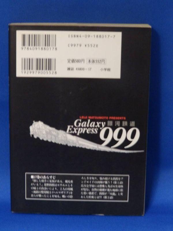 中古 銀河鉄道999 17 松本零士 ビッグコミックスゴールド 小学館 初版 送料込み_画像2