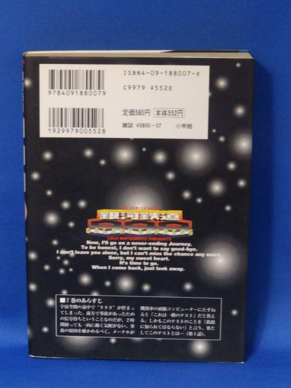 中古 銀河鉄道999 7 松本零士 ビッグコミックスゴールド 小学館_画像2