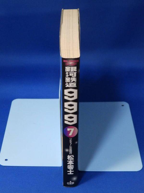 中古 銀河鉄道999 7 松本零士 ビッグコミックスゴールド 小学館_画像3
