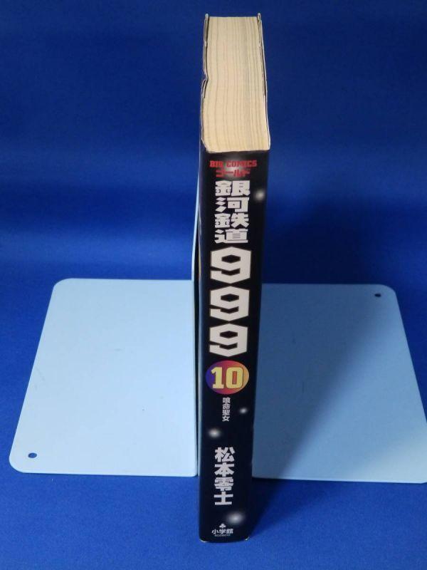 中古 銀河鉄道999 10 松本零士 ビッグコミックスゴールド 小学館 初版 送料込み_画像3
