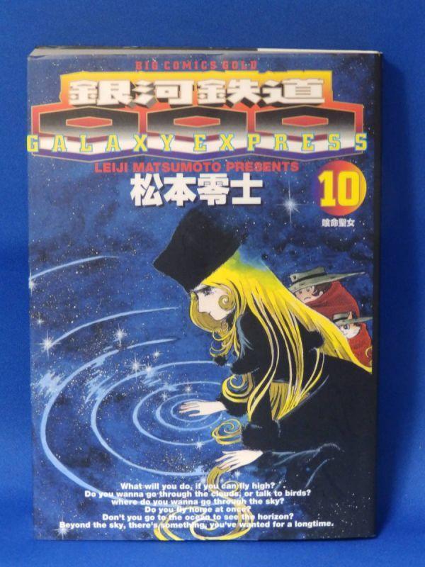 中古 銀河鉄道999 10 松本零士 ビッグコミックスゴールド 小学館 初版 送料込み_画像1