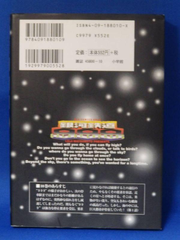 中古 銀河鉄道999 10 松本零士 ビッグコミックスゴールド 小学館 初版 送料込み_画像2