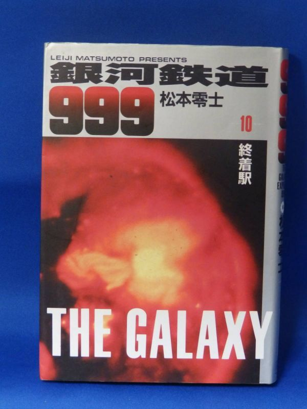 中古 銀河鉄道999 10 松本零士 ハードカバー 小学館 初版 送料込み_画像1