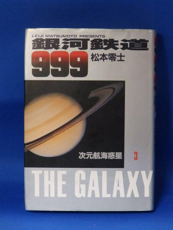 中古 銀河鉄道999 3 松本零士 ハードカバー 小学館 初版 送料込み_画像1