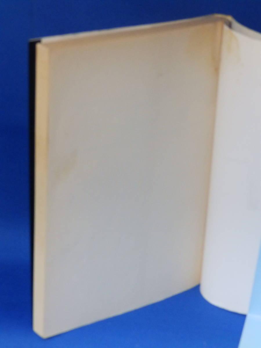 □ 中古 ぼくの孫悟空 手塚治虫 1 手塚治虫漫画全集 講談社_画像2