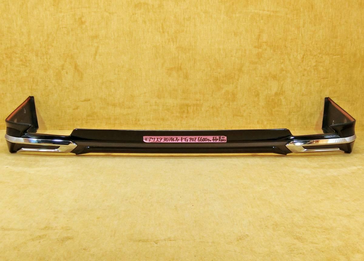 ◎モデリスタ 30 アルファード G / X ヴェルファイア V / X ハイブリッド リアスポイラー 黒 202 極美品