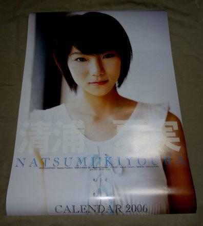 ♪即決♪♪送料無料♪2006年 清浦夏実のカレンダー B2サイズ 7枚綴り 未使用美品_画像1