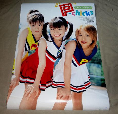 ♪即決♪♪5品以上送料無料♪P-chicks(ピーチチックス)2002年のカレンダー B2サイズ 7枚綴り 未使用美品_画像1