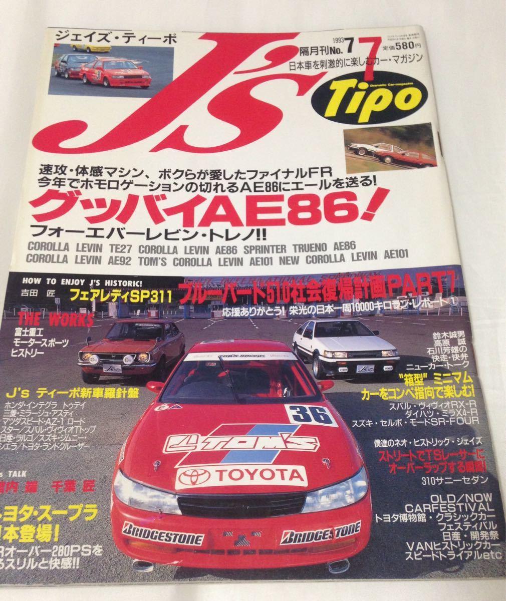 J's Tipo No.7 トヨタ ハチロク AE86 レビン トレノ 1993年7月 ジェイズ ティーポ_画像1