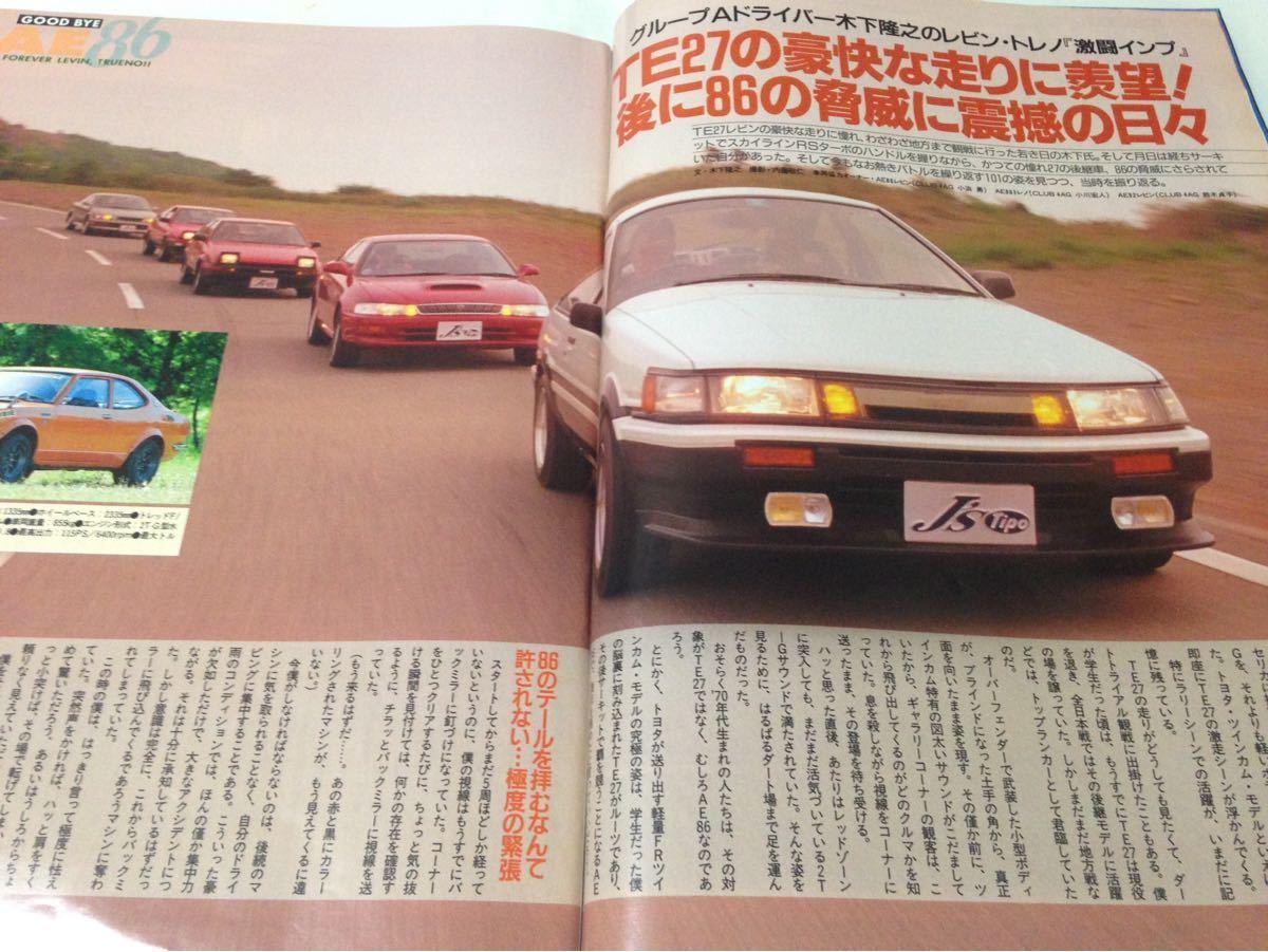 J's Tipo No.7 トヨタ ハチロク AE86 レビン トレノ 1993年7月 ジェイズ ティーポ_画像3