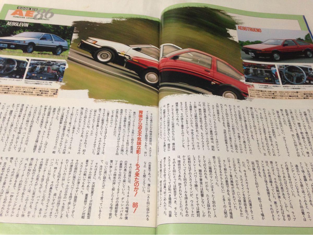 J's Tipo No.7 トヨタ ハチロク AE86 レビン トレノ 1993年7月 ジェイズ ティーポ_画像4