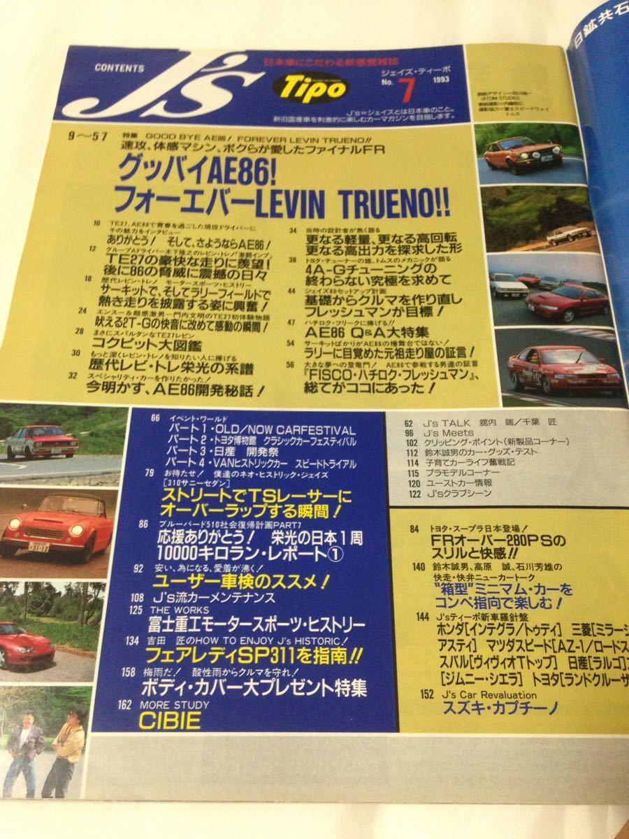 J's Tipo No.7 トヨタ ハチロク AE86 レビン トレノ 1993年7月 ジェイズ ティーポ_画像2