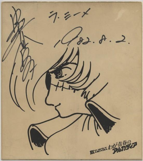 山本百合子 直筆色紙 検索 わが青春のアルカディア ハーロック セル画 イラスト 設定資料 アンティーク