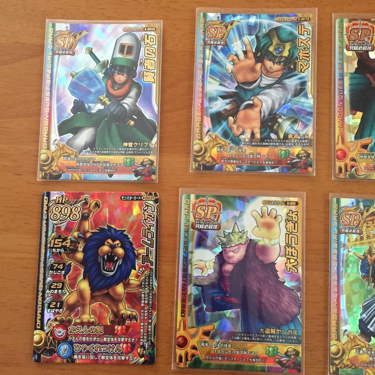 ドラゴンクエスト モンスター バトルロード SPカード など 16枚セット 500円_画像2