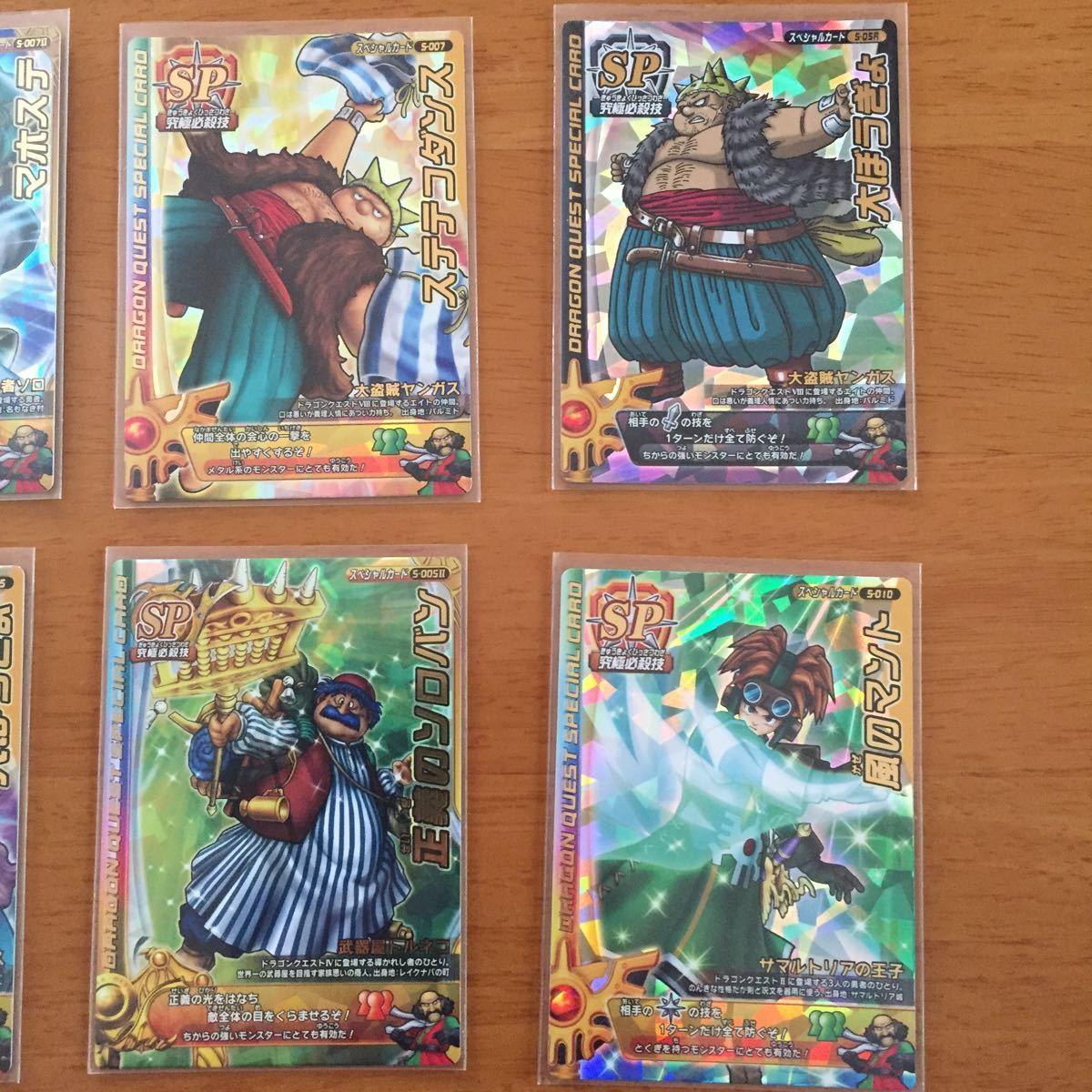 ドラゴンクエスト モンスター バトルロード SPカード など 16枚セット 500円_画像3