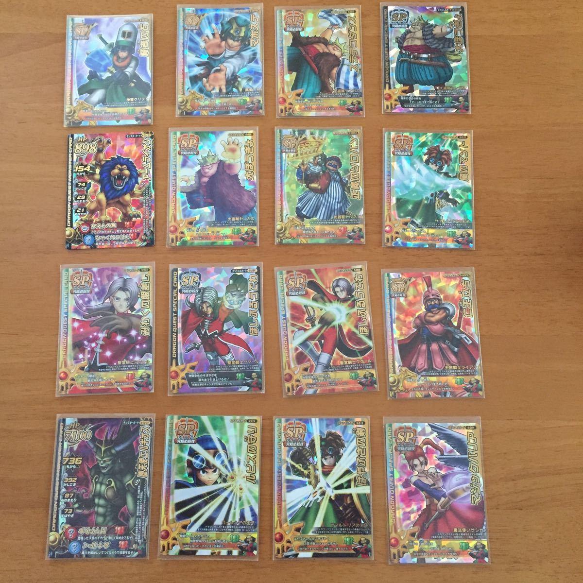 ドラゴンクエスト モンスター バトルロード SPカード など 16枚セット 500円