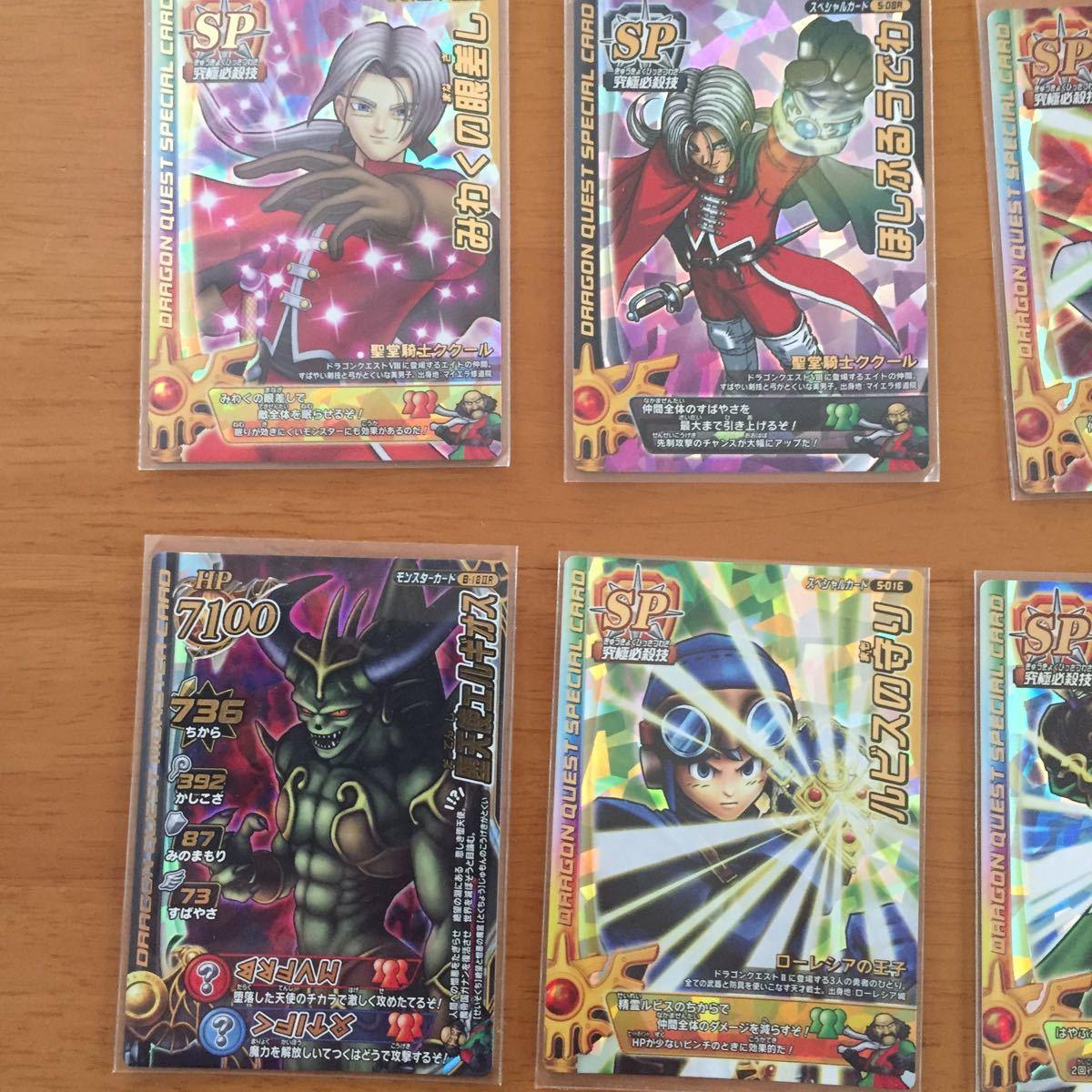 ドラゴンクエスト モンスター バトルロード SPカード など 16枚セット 500円_画像4