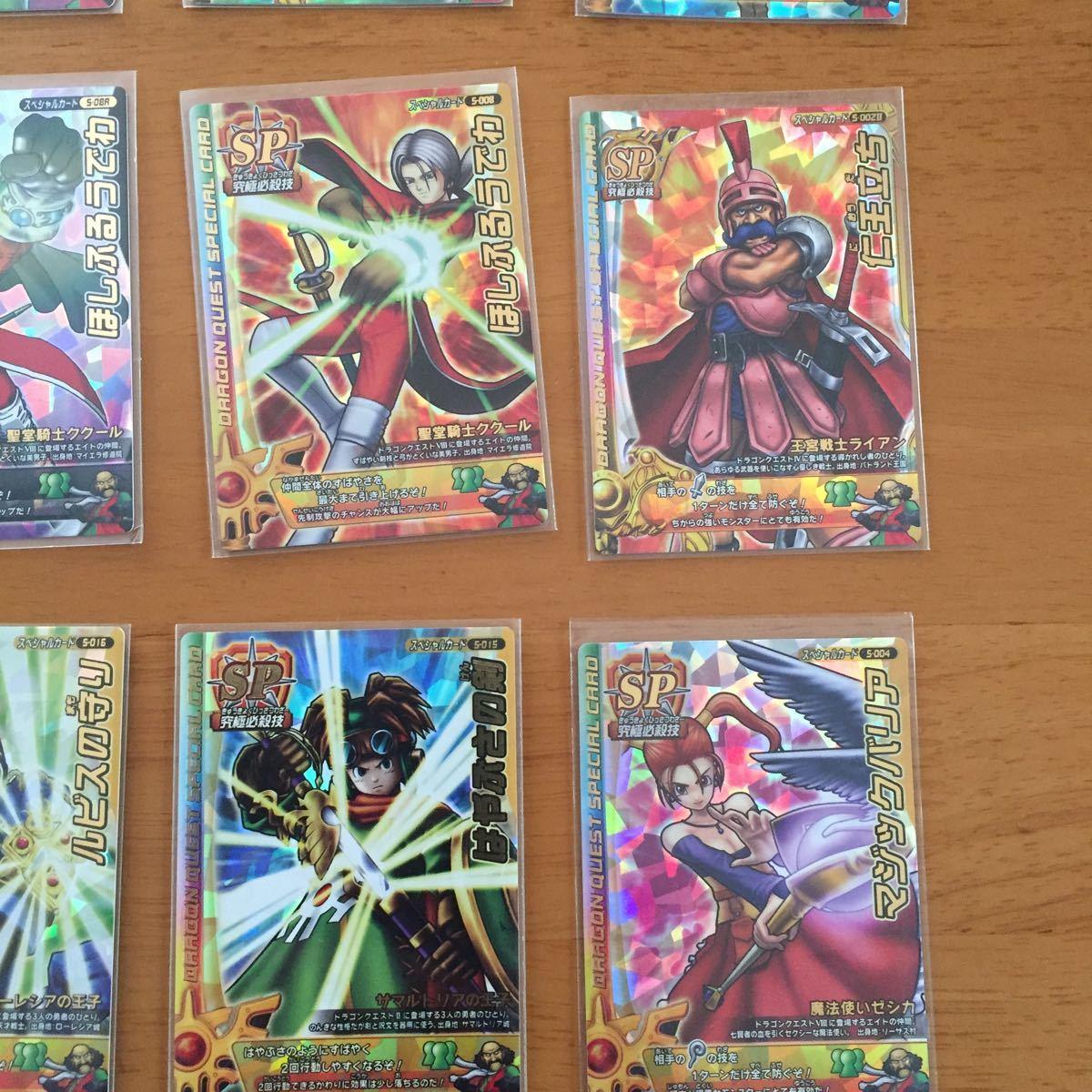 ドラゴンクエスト モンスター バトルロード SPカード など 16枚セット 500円_画像5