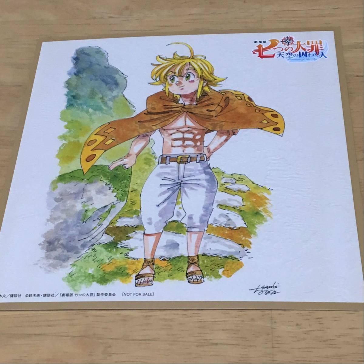 映画『七つの大罪 天空の囚われ人』5週目 入場者特典 「メリオダス」イラストカード