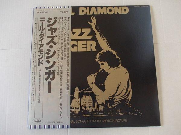 P1278 即決 LPレコード ニール・ダイアモンド NEIL DIAMOND『ジャズ・シンガー THE JAZZ SINGER』 国内盤 帯付_画像1