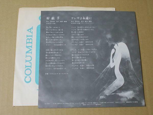 Y1012 即決 EPレコード ささきいさお『好敵手』 さらば宇宙戦艦ヤマト 愛の戦士たち_画像2