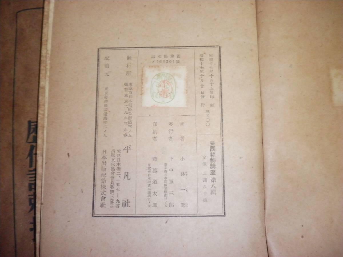 ☆皇国精神講座 歴代詔勅抄(下)☆_画像2