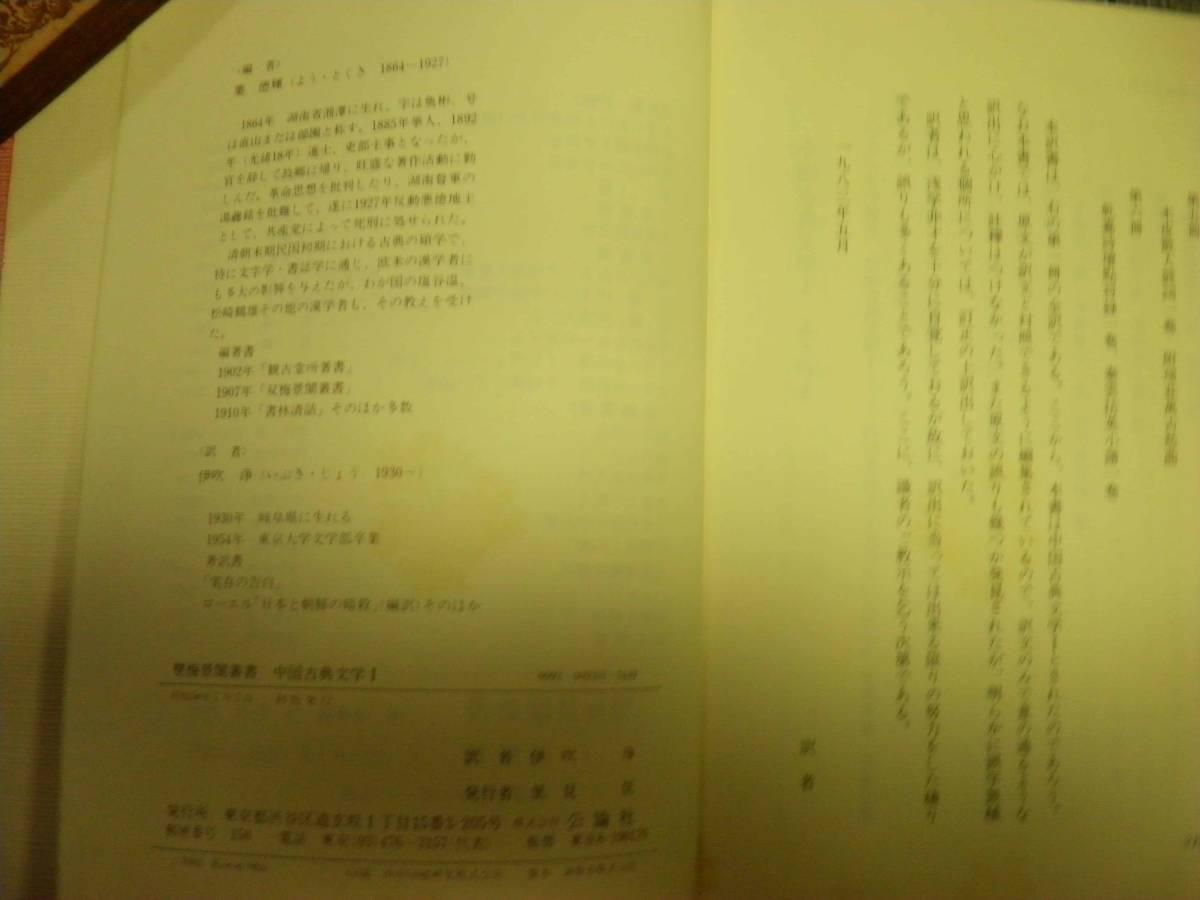 ☆雙梅景闇叢書☆_画像3