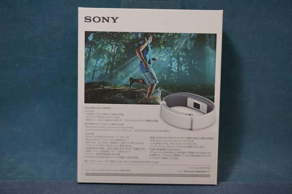 ソニー SmartBand2 SWR12JP/B  国内正規販売品 新品未開封_画像2