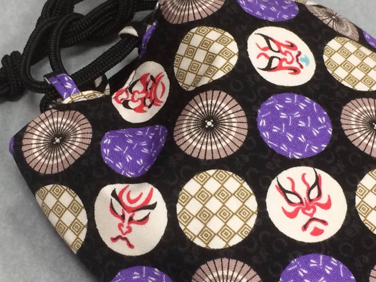 新柄入荷★お祭り・着物におしゃれな信玄袋【歌舞伎/黒】