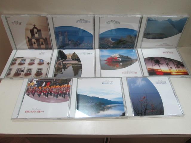 1枚欠品 中古CD11枚セット 「 B.G.M. AROUND THE WORLD」101ストリングス/クレバノフ・ストリングス/ジンボ・トリオ 他