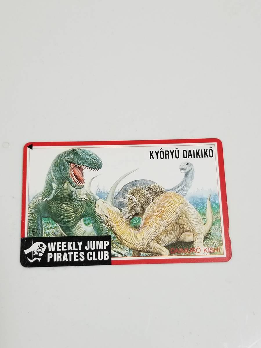 恐竜大紀行 テレカ 週刊少年ジャンプ_画像1