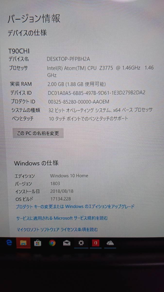 ★☆ASUS T90CHI タブレットPC 美品 送料無料です。☆★_画像2