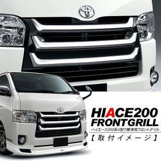 ハイエース 200系 4型 社外グリル 新品 神奈川県