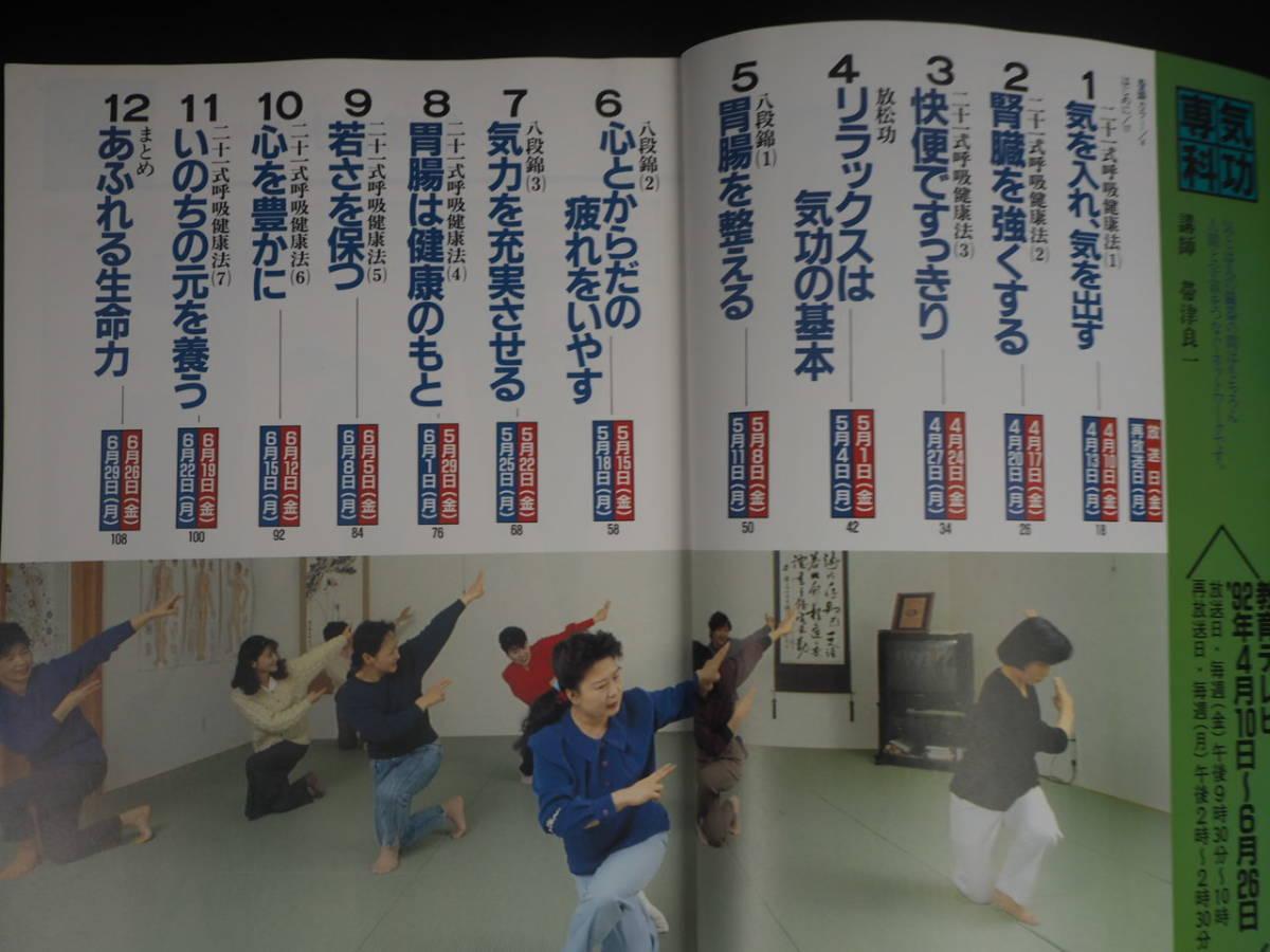 NHK趣味百科 気功専科_画像2