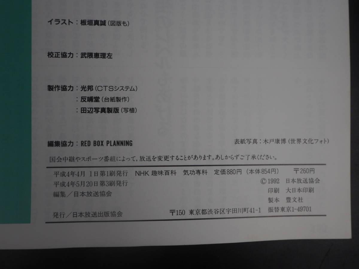 NHK趣味百科 気功専科_画像7