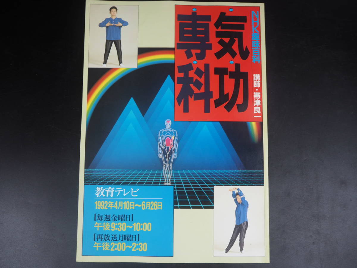 NHK趣味百科 気功専科_画像1