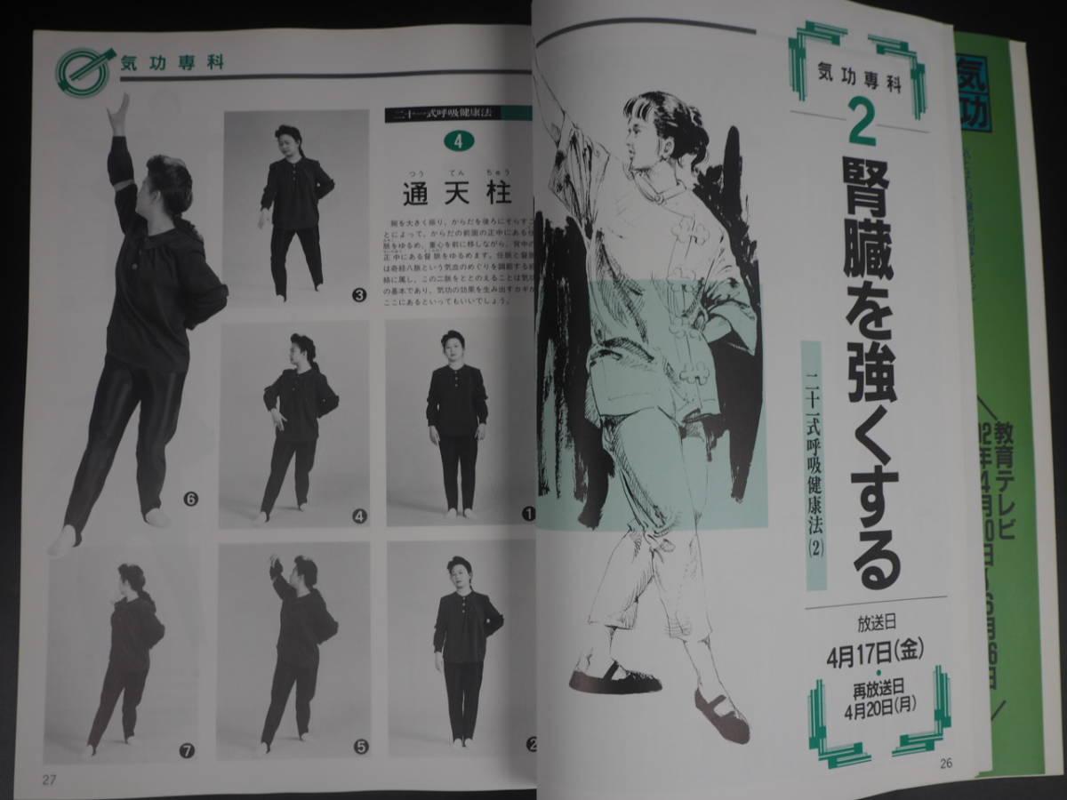 NHK趣味百科 気功専科_画像4