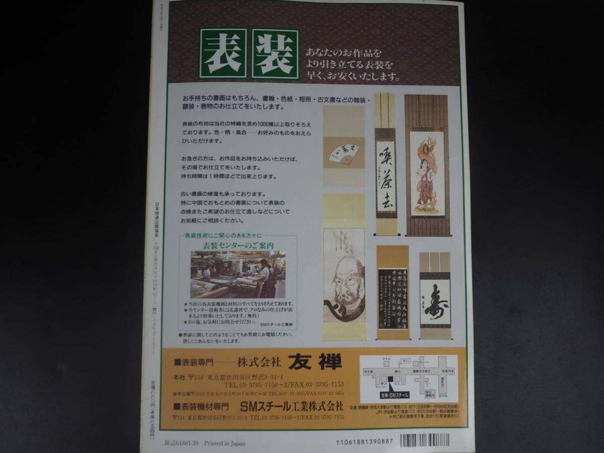 NHK趣味百科 気功専科_画像8