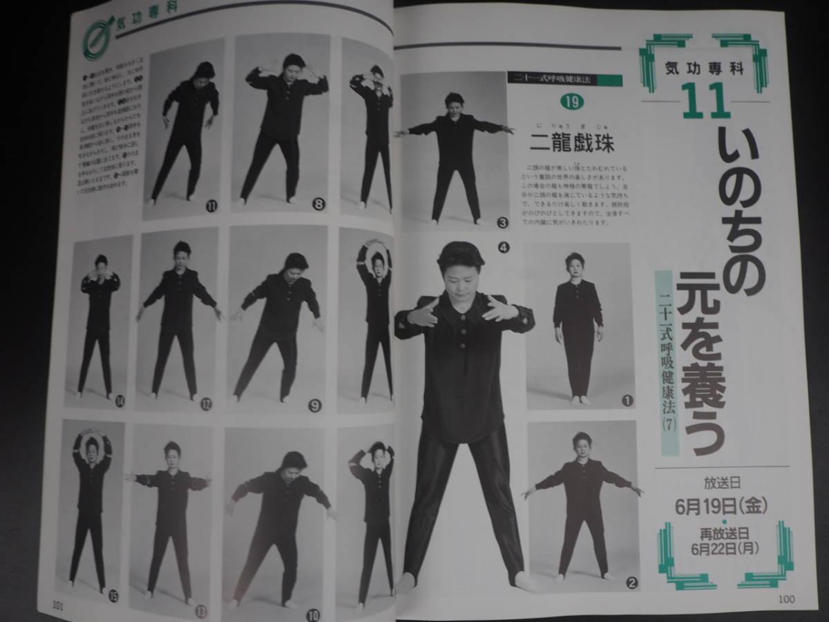 NHK趣味百科 気功専科_画像6