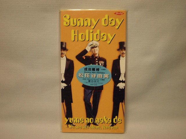 松任谷由実 8cmCDS Sunny day Holiday/夢の中で 新品