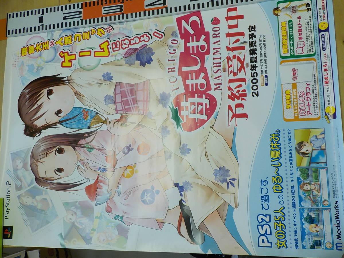 【U/X】苺ましまろ ポスター まとめて6枚セット DVD・宣伝/PS2/ばらスィー/告知_画像2