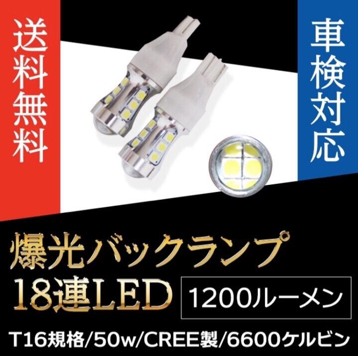 ◆T16規格 バックランプ アルファード20系 ATH/ANH/GGH20後期/ヴァンガード/エスクァイア80系前期・後期/エスティマ50系/専用