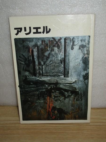 イスラエル文学