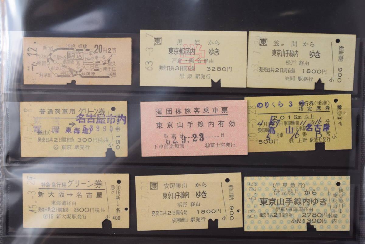 硬券36枚(折れた券や軟券が混じることが有ります)(B)