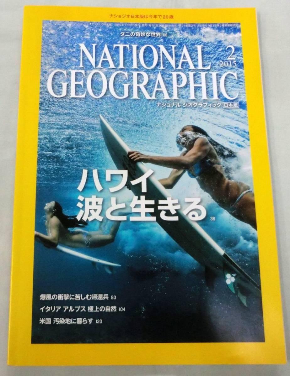 【雑誌】NATIONAL GEOGRAPHIC (ナショナル ジオグラフィック) 日本版 2015年2月号 ★ハワイ 波と生きる★イタリアアルプス極上の自然_画像1