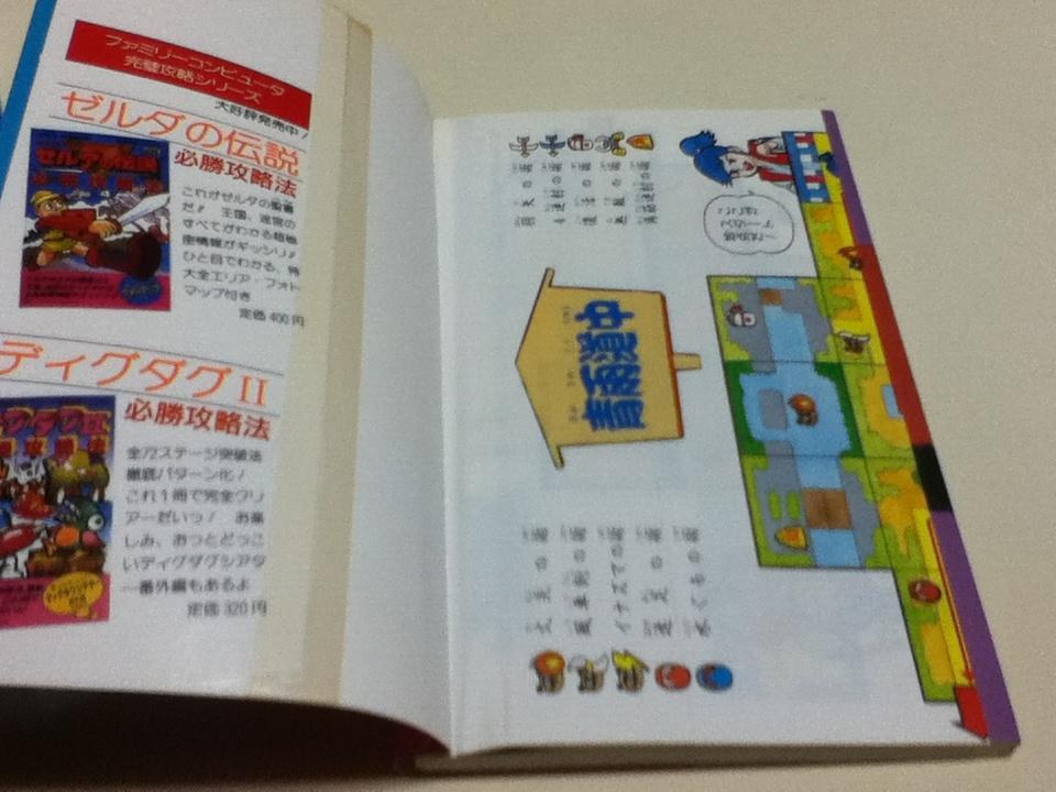 FC ファミコン 攻略本 謎の村雨城 必勝攻略法 付録マップ付き_画像2